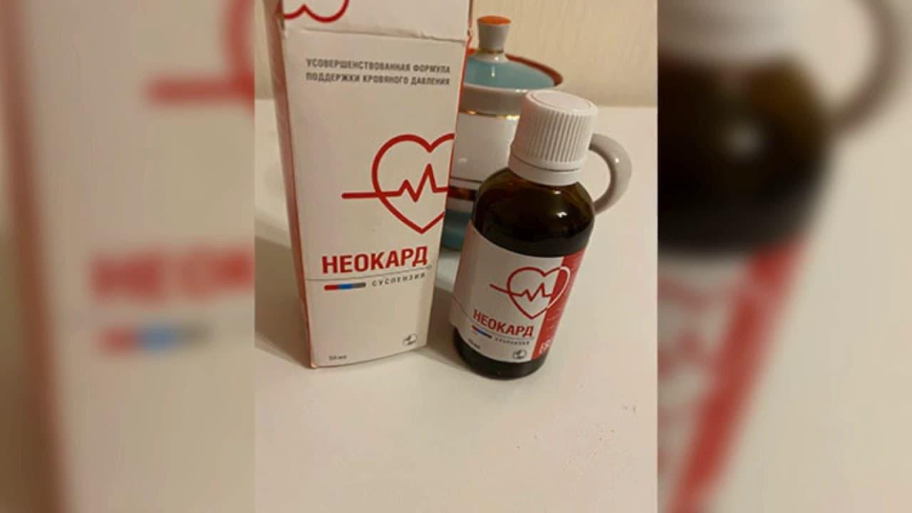Неокард купить в Димитровграде за 149 рублей